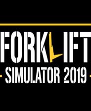 叉车摹拟2019游戏