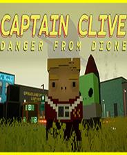 克莱夫船长迪翁的危险
