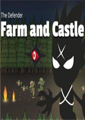 守护者农场与城堡