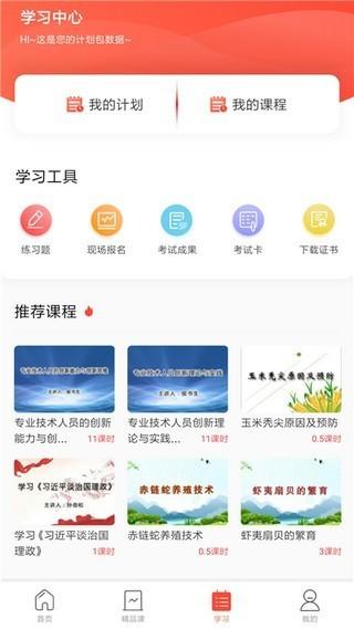 忻州专技电脑版
