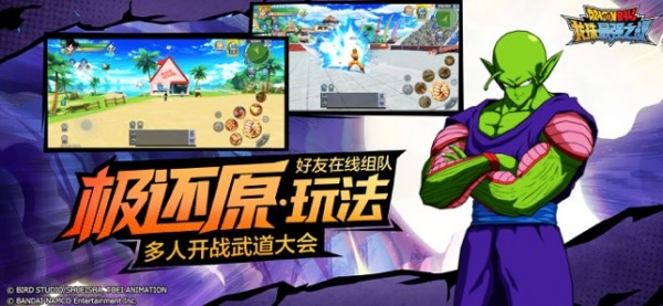 下载彩票投注,龙珠最强之战iOS