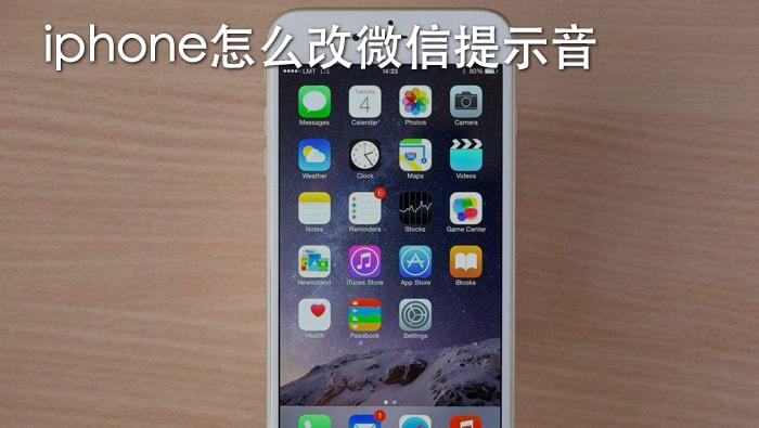 iphone怎么改微信提示音