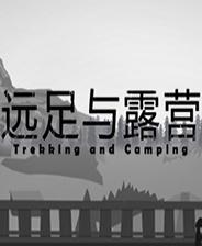 远足与露营