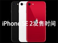 iPhone SE 2什么时候可
