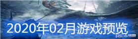 2020年02月游戏