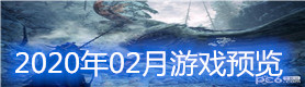 2020年02月游��