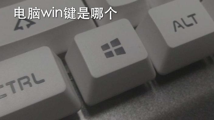 电脑win键是哪个