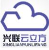 武汉兴联云立方科技有限公司