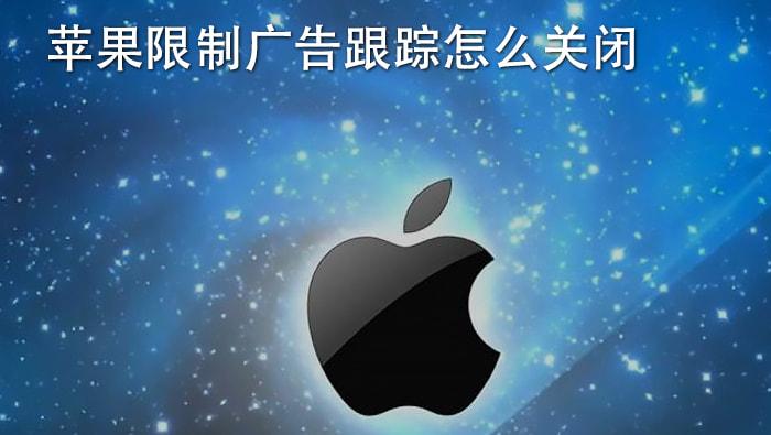 苹果限制广告跟踪怎么关闭