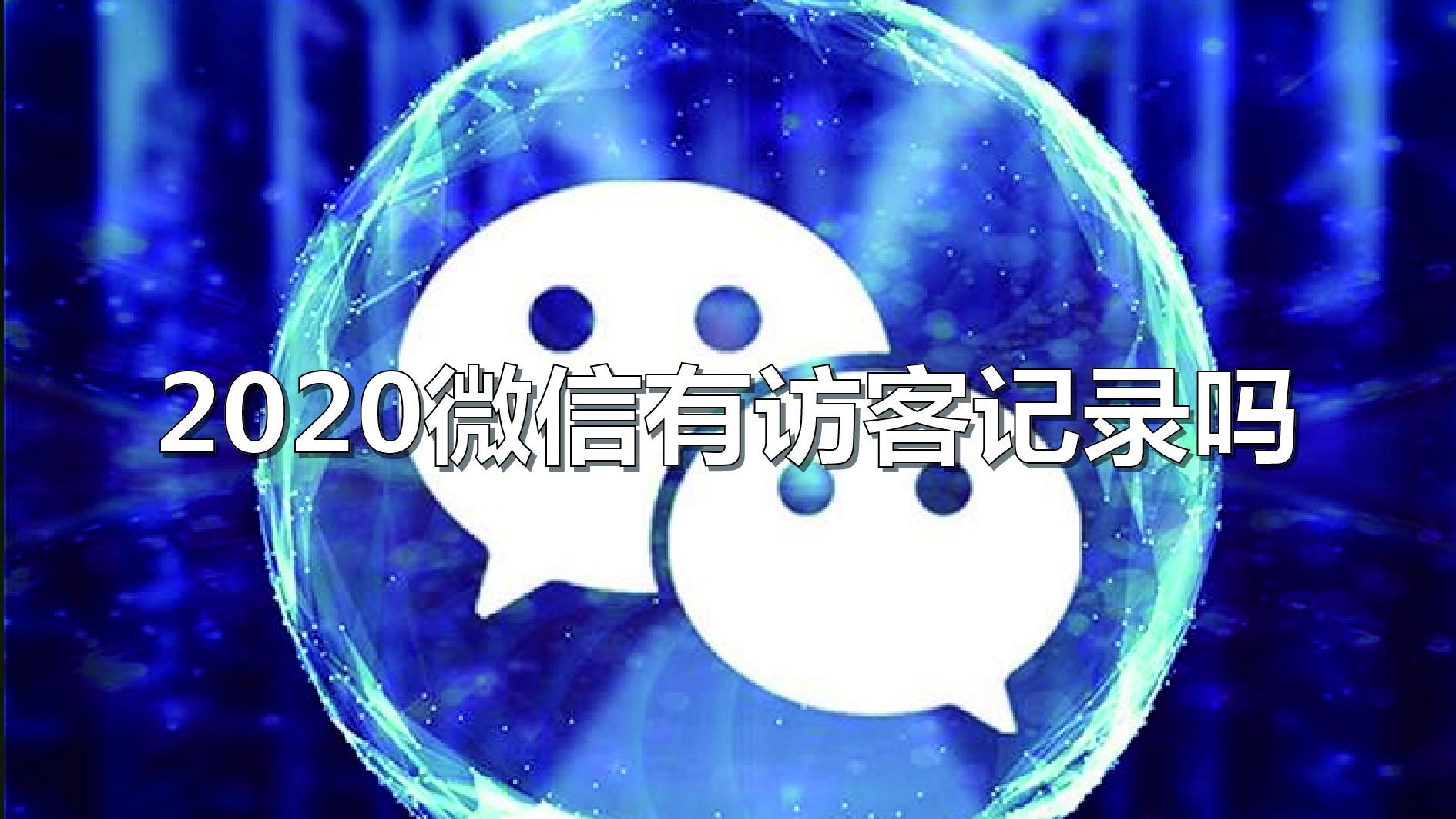 2020微信有访客记录吗