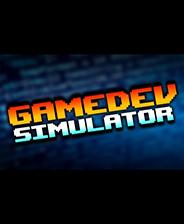 游戏开发者模拟器