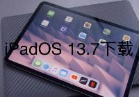iPadOS 13.7下载 iPadOS 13.7固件下载地址