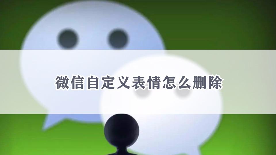 微信自定义表情怎么删除