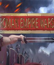 罗马帝国战争游戏