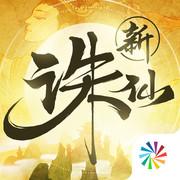 诛仙手游iOS版v1.686.0