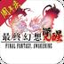 最终幻想觉醒v1.13.0