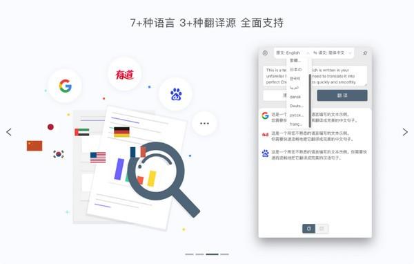多译客户端电脑版下载