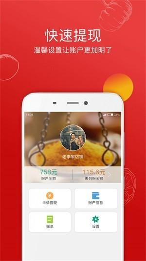 倪的菜商户端app下载