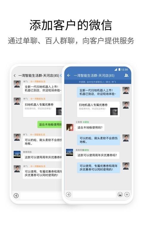 企业微信私有版截图2