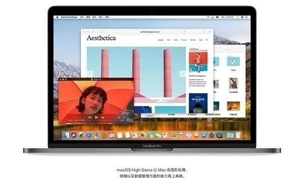 macOS High Sierra正式版下载