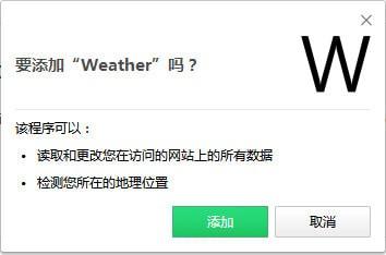 Weather Chrome(天气预报插件)