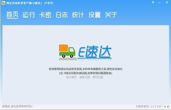 E速达自动发货客户端