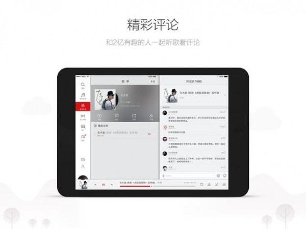 网易云音乐iPad下载
