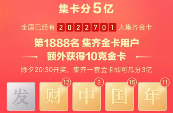 抖音发财中国年发卡怎么得 2020抖音集齐钻卡攻略