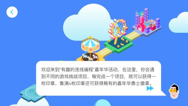 创豆糖果编程iOS