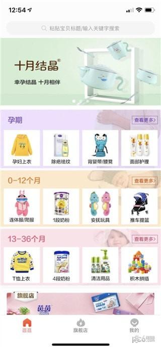 康康优选iOS版