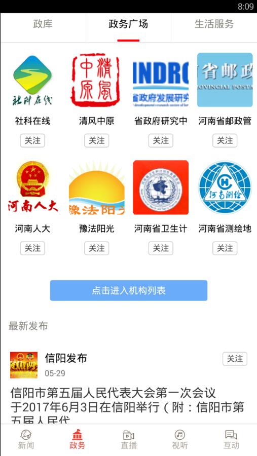 河南日报(图2)