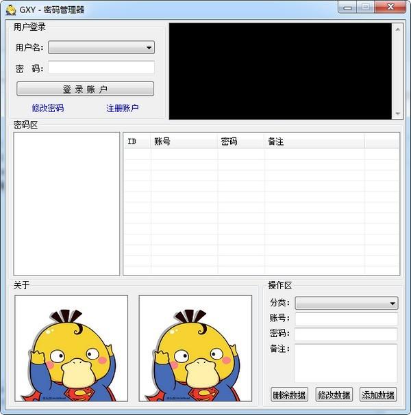 GXY密码管理器