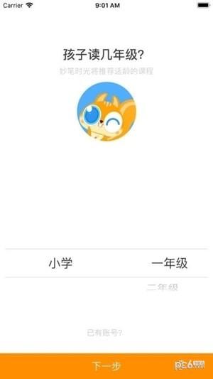 妙笔时光app下载