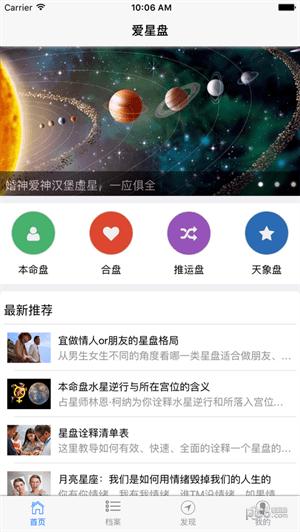 爱星盘app下载
