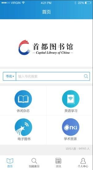 首都图书馆电脑版