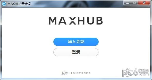 MAXHUB云会议