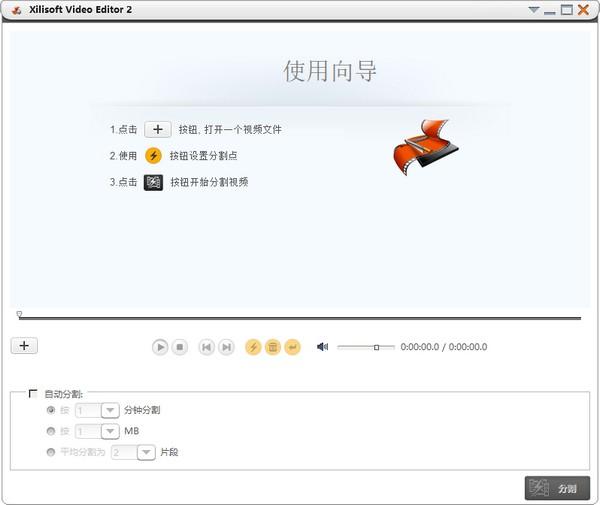 视频编辑器(Xilisoft Video Editor)