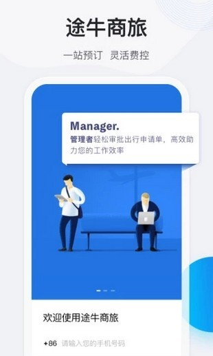 途牛商旅iOS