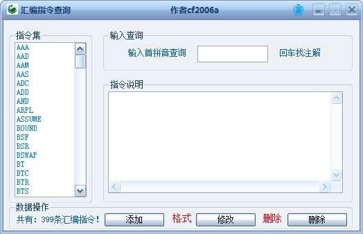 汇编指令查询软件