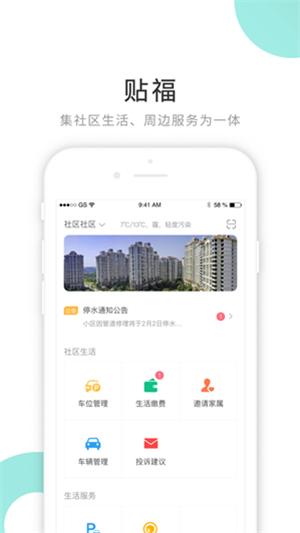 贴福物业端iOS