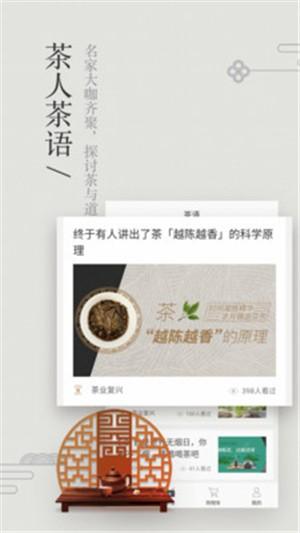 茶臻选电脑版
