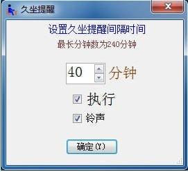 电脑仪表助手