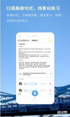 羊驼雅思app下载