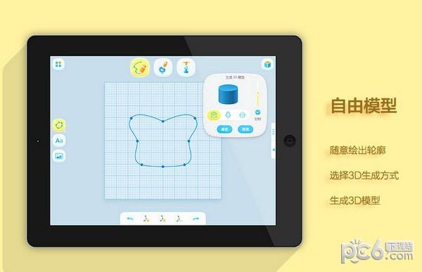 HAPPY 3D(3D绘图软件)