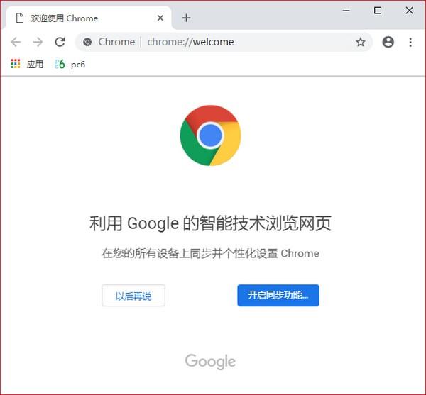 穀歌瀏覽器官方下載|穀歌瀏覽器(Google Chrome)下載 v73.0.3683.103正式版