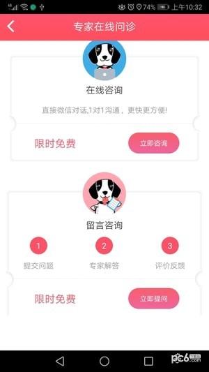 68宠物app下载