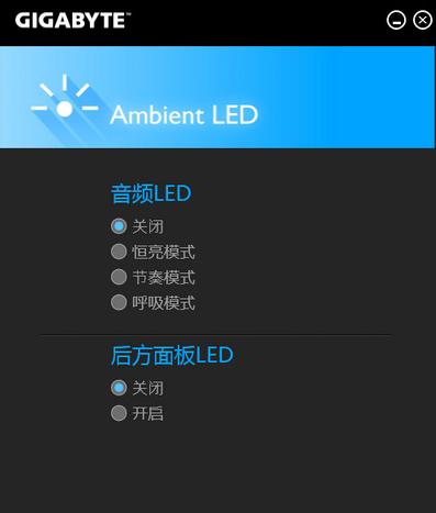 Ambient LED(技嘉主板灯光控制工具)