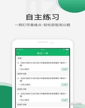自学考试准题库app下载