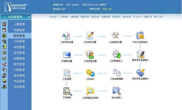 九段人力资源管理系统