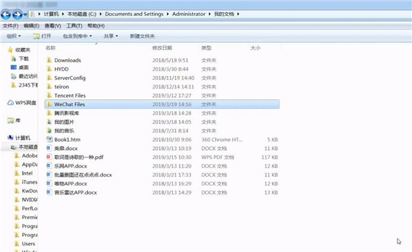 WeChat files